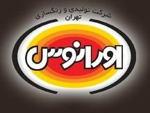 تهران أورانوس لإنتاج وصناعة الطلاء